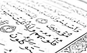 Hikmah Dari Surat Al Quraisy Wahdah Islamiyah