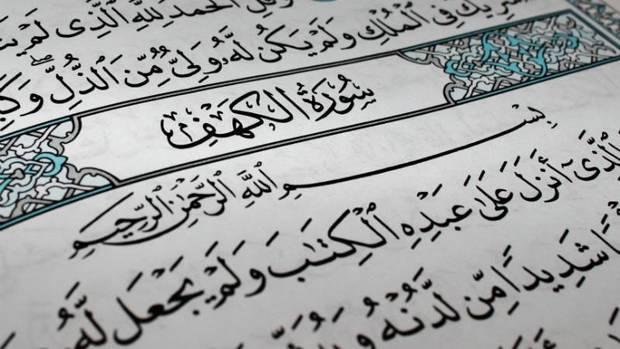 Kandungan Surat Al Kahfi Wahdah Islamiyah