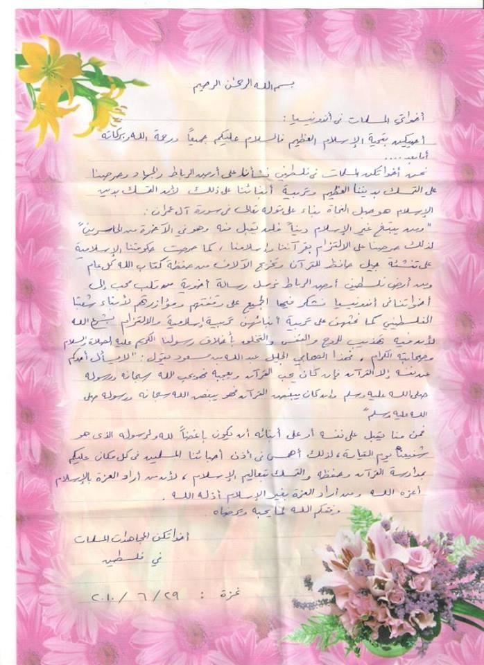 surat-muslimah-palestina-u-mulimah-indonesia
